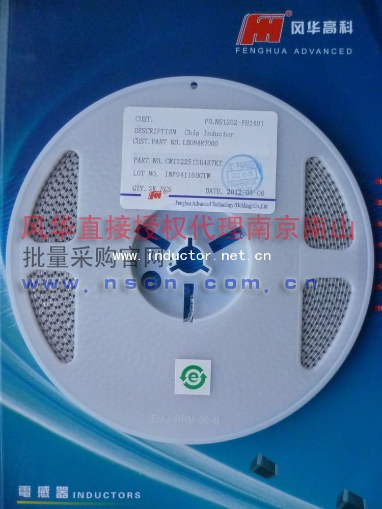 4.7uh贴片电感1210 风华型号CMI322513U4R7KT(4.7uH)